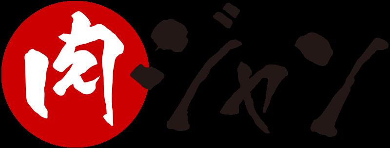京都の焼肉・バーベキュー肉の激安業務用・卸売りなら肉ジャンへ!