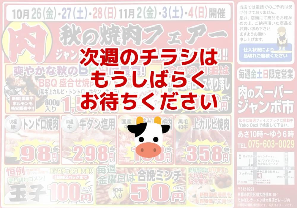 京都伏見区・久世・南区・右京区の業務用焼肉・バーベキュー用の肉屋さん