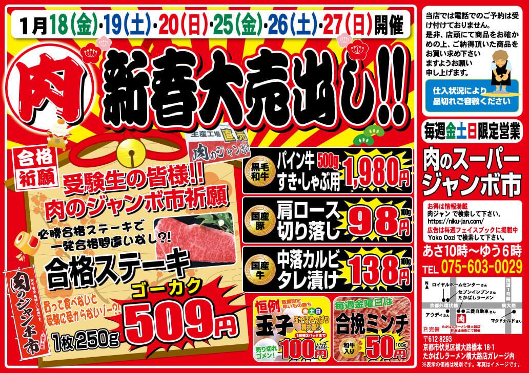 京都伏見区・久世・南区のの業務用焼肉・バーベキュー用の肉屋さん