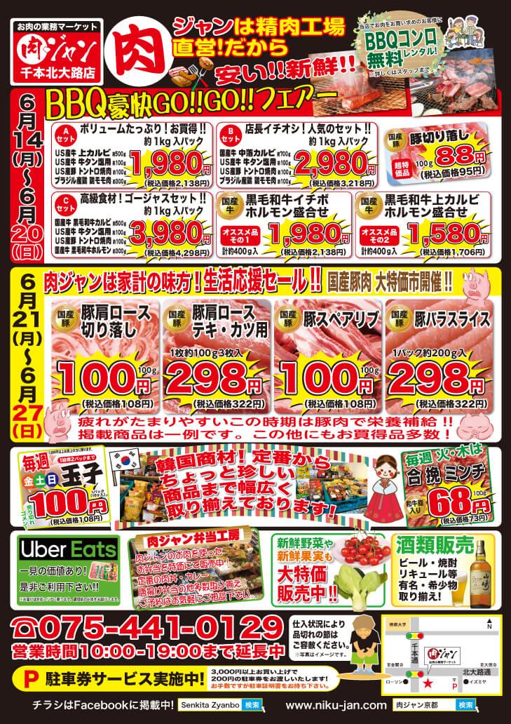 京都市北区・上京区・左京区・中京区の業務用焼肉・バーベキュー用の肉屋さん